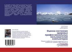Buchcover von Оценка состояния здоровья профессиональных пользователей компьютеров