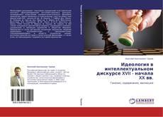 Обложка Идеология в интеллектуальном дискурсе XVII - начала XX вв.