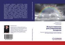 Capa do livro de Искусственное регулирование осадков