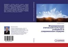 Buchcover von Формирование этической культуры учащихся в современном социуме