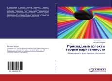 Buchcover von Прикладные аспекты теории вариативности