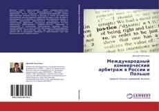 Bookcover of Международный коммерческий арбитраж в России и Польше