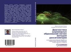 Обложка Диагностика шаровидных образований легких методом денситометрии