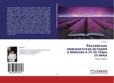 Российская эмигрантская история в Шанхае в 20-40 годы 20 века的封面