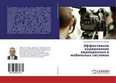 Эффективное кодирование видеоданных в мобильных системах kitap kapağı