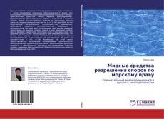 Bookcover of Мирные средства разрешения споров по морскому праву