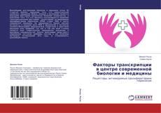 Bookcover of Факторы транскрипции в центре современной биологии и медицины