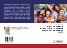 Bookcover of Образ человека в русской и польской языковых картинах мира