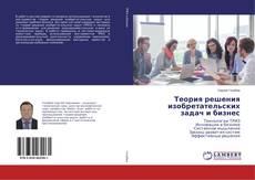 Couverture de Теория решения изобретательских задач и бизнес