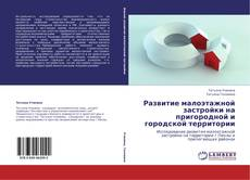 Bookcover of Развитие малоэтажной застройки на пригородной и городской территории