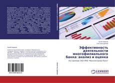 Обложка Эффективность деятельности многофилиального банка: анализ и оценка