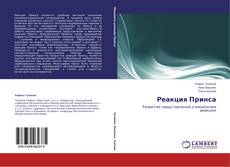 Bookcover of Реакция Принса