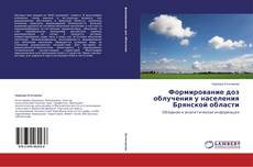 Bookcover of Формирование доз облучения у населения Брянской области