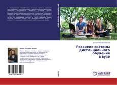 Bookcover of Развитие системы дистанционного обучения в вузе