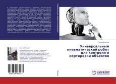 Bookcover of Универсальный пневматический робот для контроля и сортировки объектов