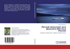 Речной транспорт юга Дальнего Востока России的封面