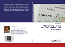 Couverture de Международные аспекты афганской проблемы
