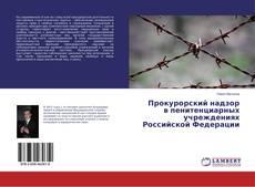 Bookcover of Прокурорский надзор в пенитенциарных учреждениях Российской Федерации
