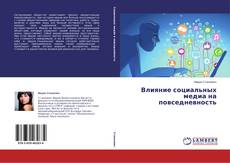 Bookcover of Влияние социальных медиа на повседневность