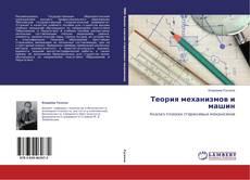 Bookcover of Теория механизмов и машин