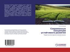Bookcover of Современные концепции устойчивого развития