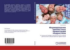 Bookcover of Формирование ценностных ориентаций подростков