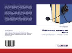 Изменение языкового кода kitap kapağı