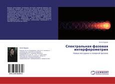 Bookcover of Спектральная фазовая интерферометрия