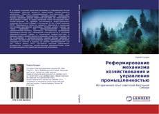 Buchcover von Реформирование механизма хозяйствования и управления промышленностью