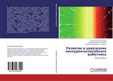 Bookcover of Развитие и удержание конкурентоспособного работника