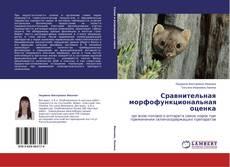 Bookcover of Сравнительная морфофункциональная оценка