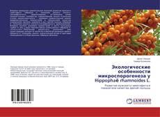 Обложка Экологические особенности микроспорогенеза у Hippophaё rhamnoides L.
