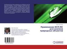 Bookcover of Применение ИСП-МС для анализа природных объектов