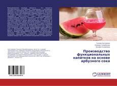 Обложка Производство функциональных напитков на основе арбузного сока
