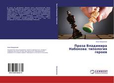 Bookcover of Проза Владимира Набокова: типология героев