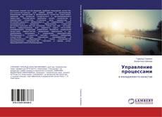 Buchcover von Управление процессами