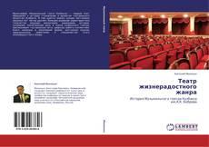 Bookcover of Театр жизнерадостного жанра