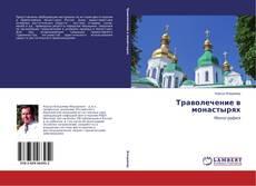Buchcover von Траволечение в монастырях