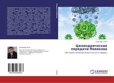 Цилиндрические передачи Новикова的封面