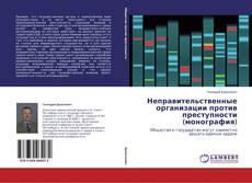 Bookcover of Неправительственные организации против преступности (монография)