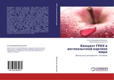 Bookcover of Концепт ГРЕХ в англоязычной картине мира