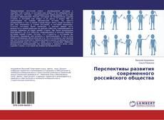 Обложка Перспективы развития современного российского общества