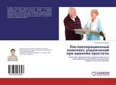 Capa do livro de Послеоперационный комплекс упражнений при аденоме простаты