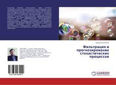 Обложка Фильтрация и прогнозирование стохастических процессов