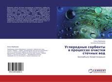 Portada del libro de Углеродные сорбенты в процессах очистки сточных вод