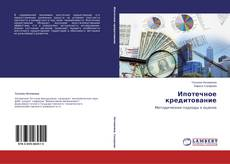 Ипотечное кредитование kitap kapağı