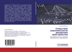 Bookcover of Следствие комплексности декартова пространства