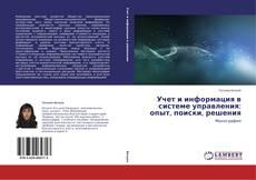 Buchcover von Учет и информация в системе управления: опыт, поиски, решения