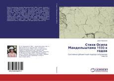 Обложка Стихи Осипа Мандельштама 1930-х годов