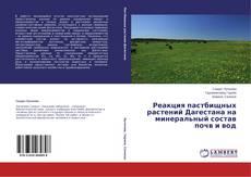 Bookcover of Реакция пастбищных растений Дагестана на минеральный состав почв и вод